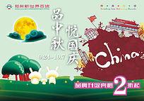 品中秋悦国庆节日主题海报