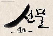 手绘字体海报PSD素材