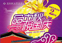 中秋国庆广告设计