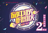 中秋国庆双节促销主题设计