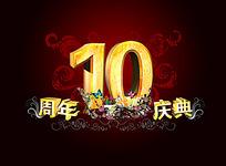 10周年庆宣传广告