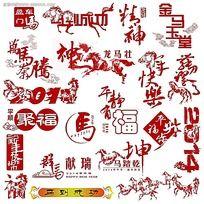 2014马年祝福语字体设计psd素材