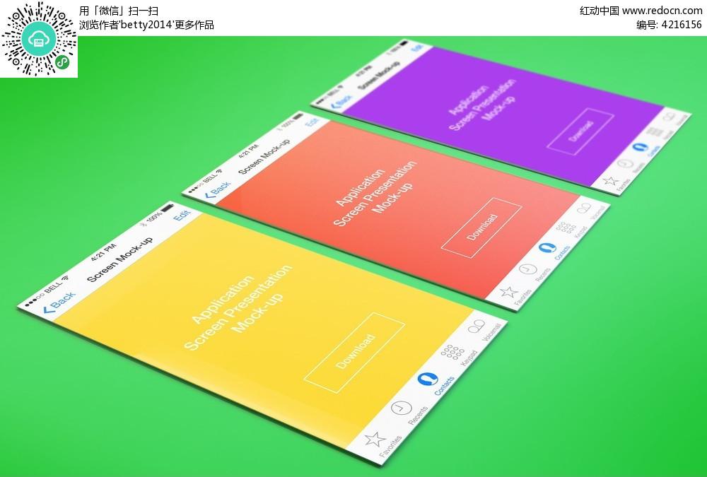 彩色手机app界面