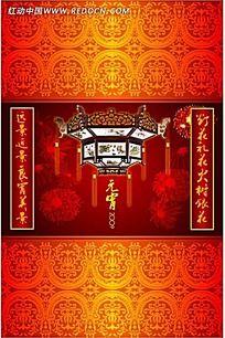 红火元宵灯笼矢量图