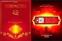 红色房地产海报矢量图