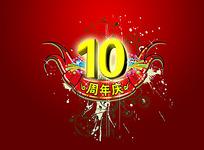 时尚10周年庆海报模板