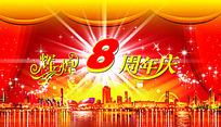 时尚8周年庆海报模板