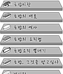 寿司菜单黑白PSD素材