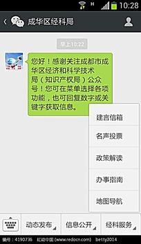 微信订阅号主页