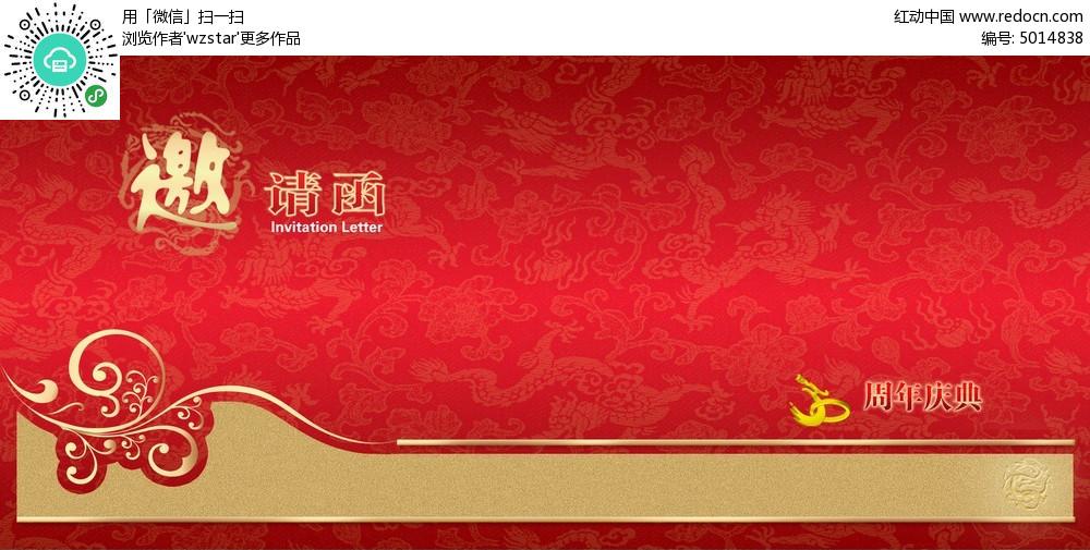周年庆邀请函封面设计