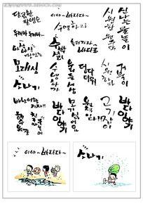 韩国卡通文字矢量图