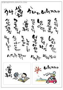 韩国文字矢量图