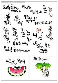 韩文小图标矢量图