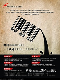 河北联合资讯广告公司招聘海报