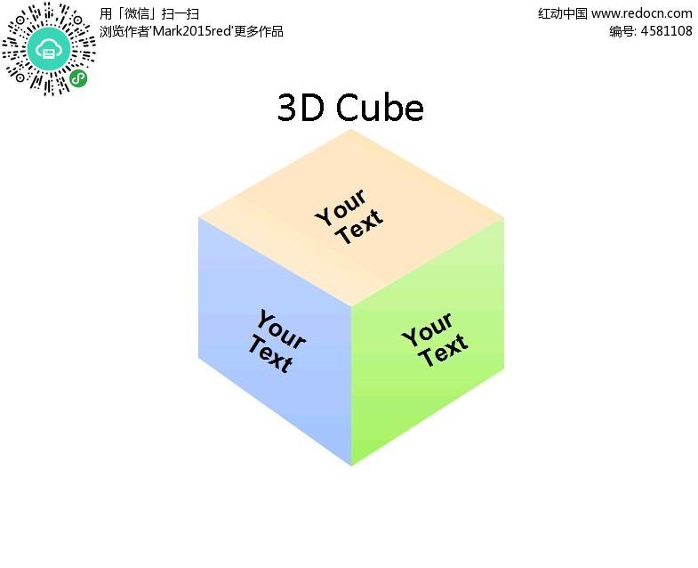 立体正方体图表模块ppt