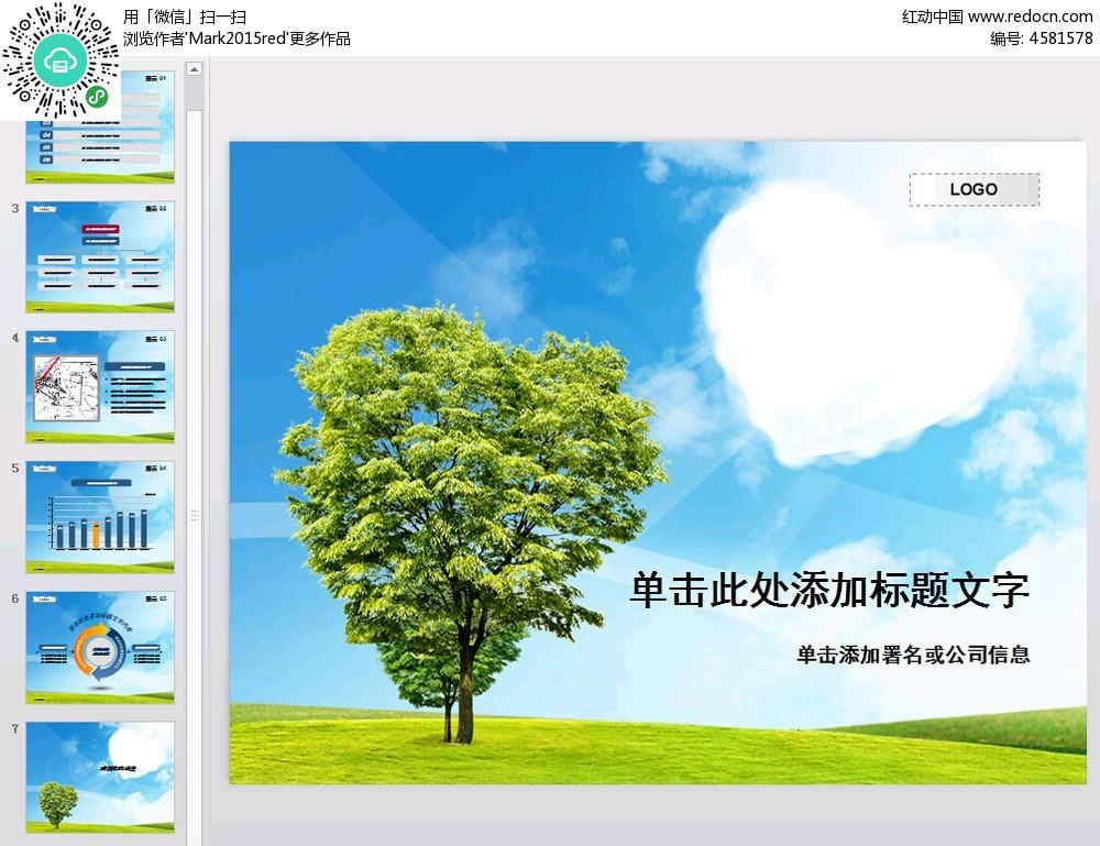 企业ppt模板素材免费下载(编号4581578)_红动网图片