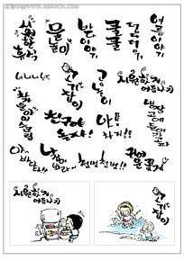 夏天韩国文字矢量图