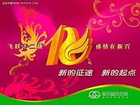 中国风店庆宣传海报psd设计