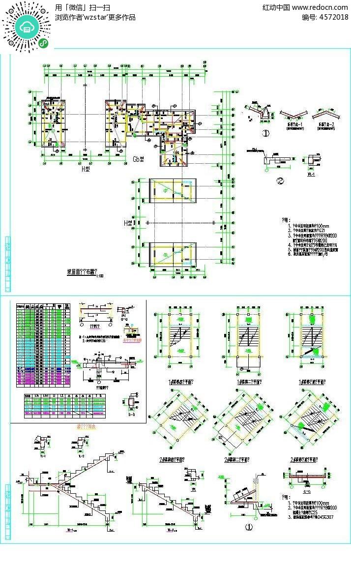素材描述:红动网提供CAD图库精美素材免费下载,您当前访问素材主题是建筑施工图设计方案,编号是4572018,文件格式CAD,您下载的是一个压缩包文件,请解压后再使用看图软件打开,图片像素是714*1103像素,素材大小 是629.13 KB。