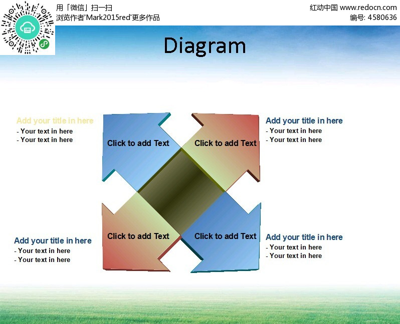 交叉双向箭头图表模块PPT素材免费下载 编号4580636 红动网图片