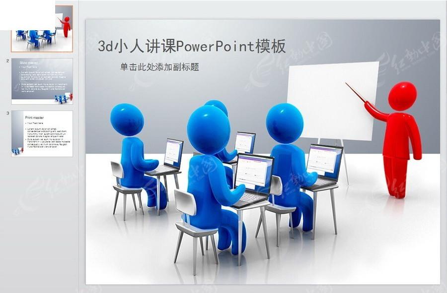 培训讲课商务ppt模板免费下载_表格图标素材图片