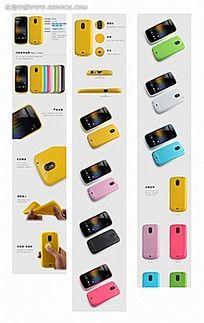 手机壳详情页面设计