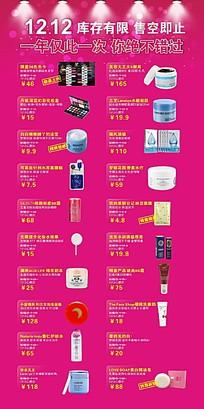 护肤品促销海报设计
