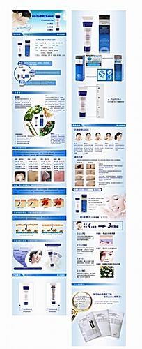 女士护肤品旺铺网页设计