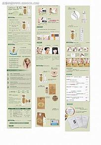 女性护肤品产品网页