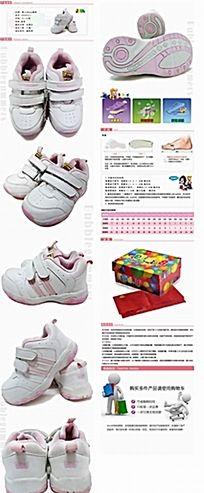 淘宝童鞋产品描述网页