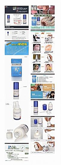 淘宝药品描述网页设计