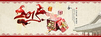 2015年新年网页banner