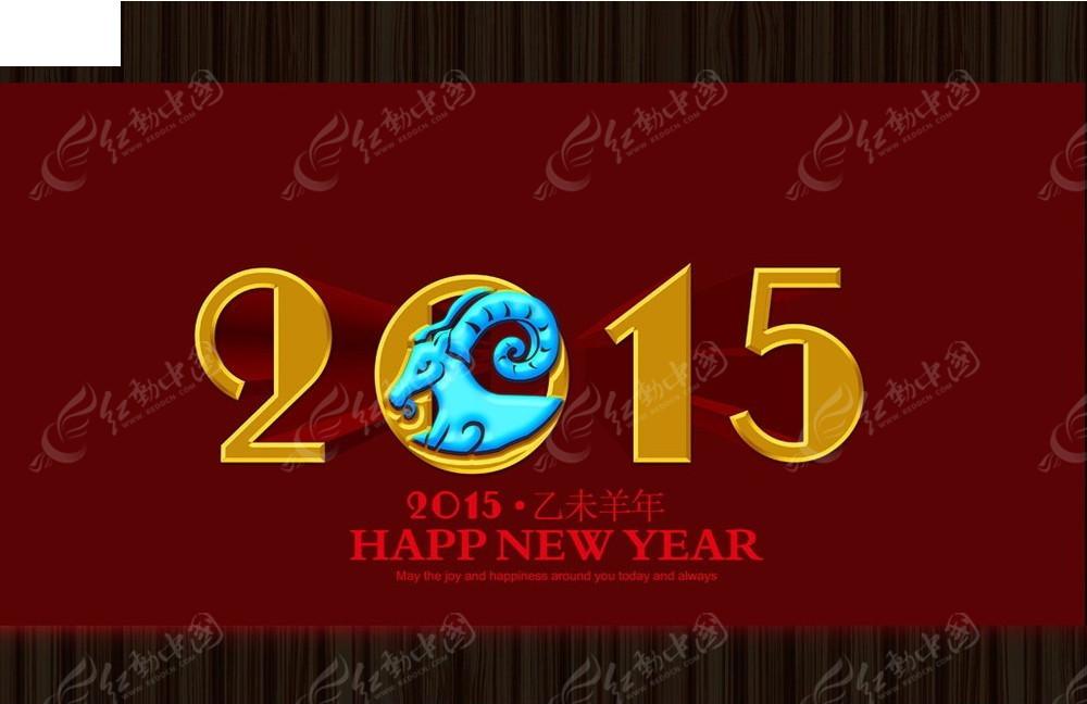 2015 新年 海報 設計 素材