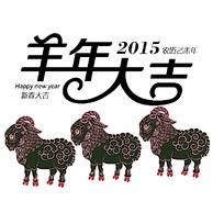 2015乙末年羊年大吉贺卡封面