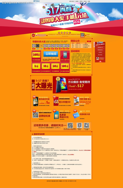 淘宝网首页费用_橙色系淘宝网页模板psd免费下载
