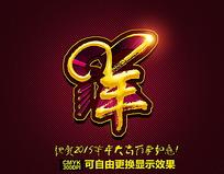春节祝福网页创意设计素材
