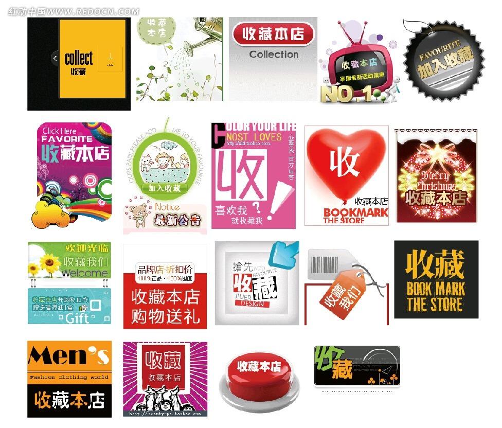 店铺收藏淘宝图标JPG素材免费下载 编号3225043 红动网图片