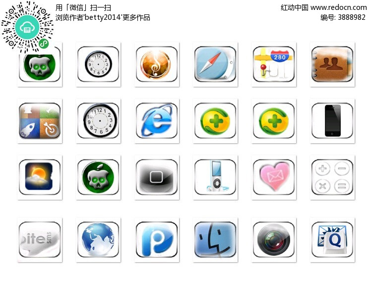 苹果手机软件图标设计