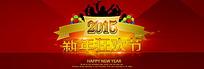新年狂欢节封面设计