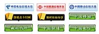 简单网页分类图标