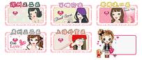 可爱女孩网页分类标签