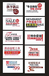 淘宝海报字体设计psd模板