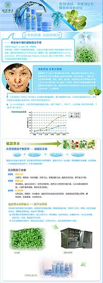 植源草本化妆品广告页面