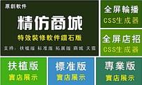 网页原创软件分类图标