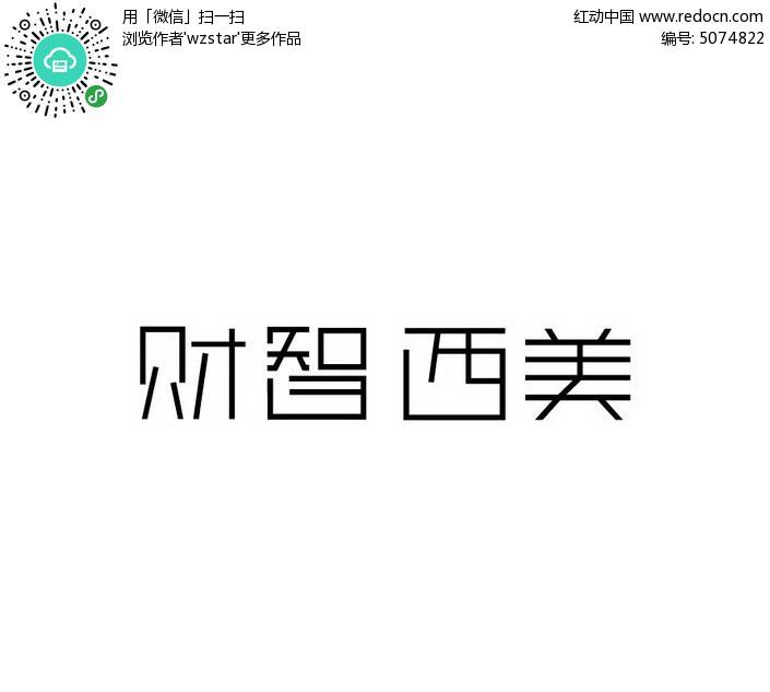 财智西美字体设计