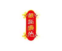 藏秘康佑艺术字体设计图素材