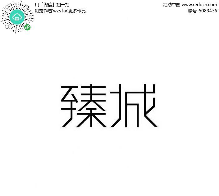 黄山奇??+?Z??3?V?&_榛城标志文字设计