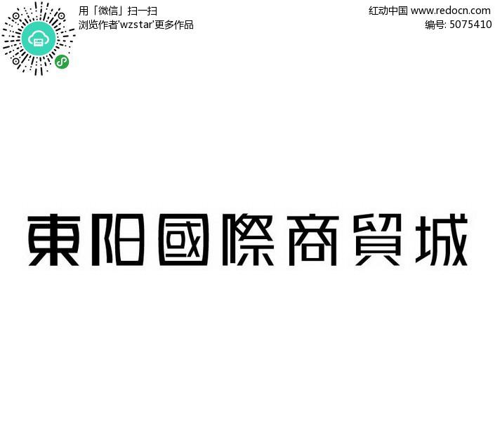 东阳字体商贸城国际v字体粉灰室内设计图片
