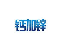 钙加锌字体设计