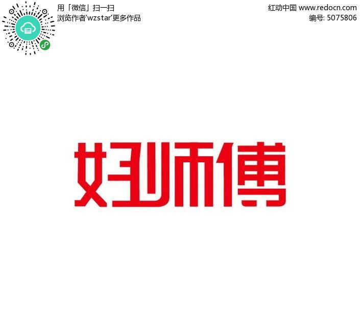 免费素材 矢量素材 艺术文化 其他 好师傅文字设计  请您分享: 素材图片